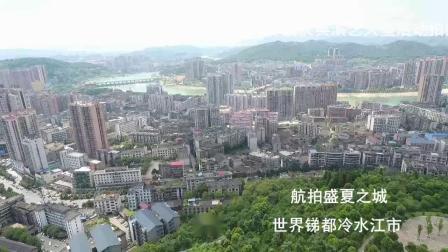 2019.7.26 航拍盛夏之城世界锑都冷水江市