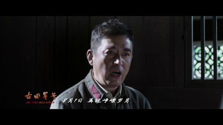 为娱APP-《古田军号》终极预告