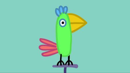 小猪佩奇波利是一只聪明的鹦鹉