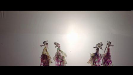 陕西弦板腔皮影戏视频资料——淮河营(选场)(主唱刘景)