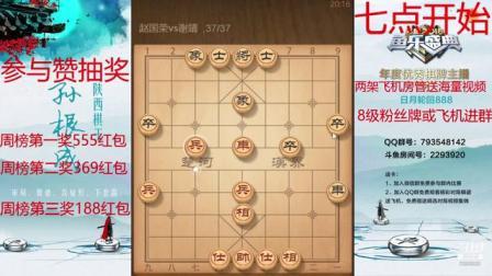 赵国荣vs谢靖:特大对局分解[20190726]第235局