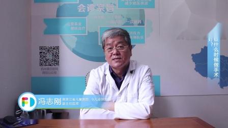 杭州复旦儿童医院冯志刚科普小儿隐睾手术最佳时间
