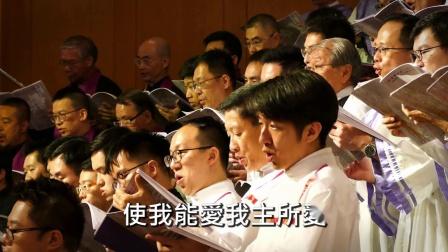 16 願主向我吹氣 Breathe on Me, Breath of God - 第十五屆聖詩頌唱會「全息聖靈」