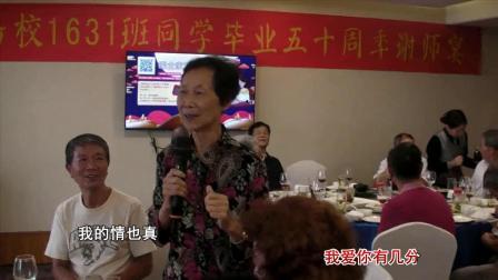 2018.9.20-24杭州船校1631班同学毕业50周年聚会 (视频 2)29分3秒