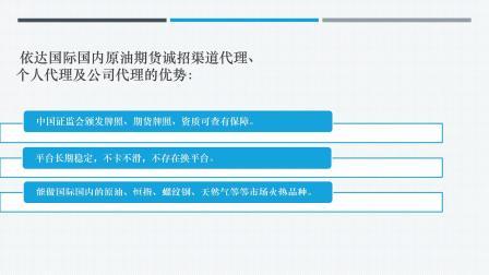 赣州广为上海国内外盘个人原油期货招商代理加盟美原油期货招商