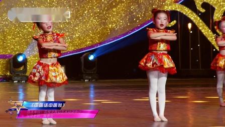第二届校园风采舞蹈艺术节群舞大赛(南京站)蓝精灵舞蹈艺术培训中心《中国话中国娃》