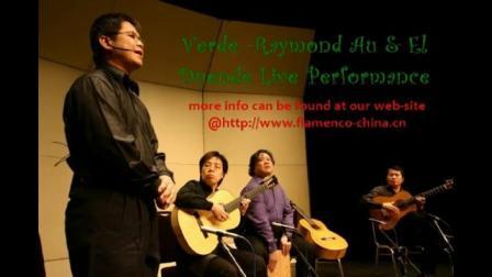 【彈唱天地】歐永財與魅力小組 - 西班牙民謠 Verde