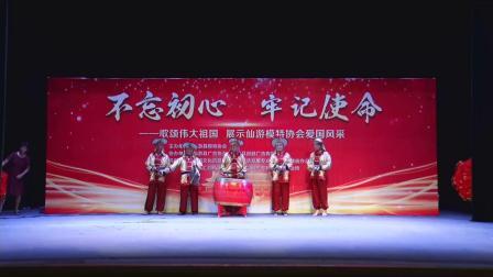 一、《大鼓吹》 表演单位:仙游县度尾镇非遗协会 领队:余丽仙-