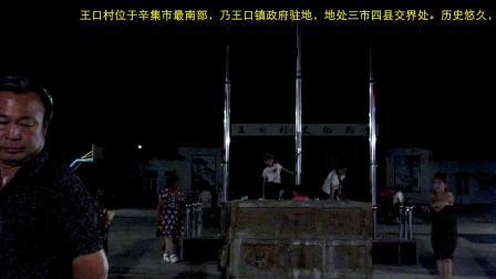 大美王口村——辛集市王口村群众文化活动巡礼