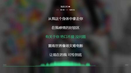 独家记忆 陈小春 2008年度最火歌曲 动态歌词