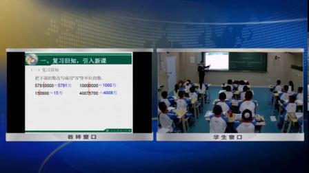 人教版四年级数学上册1 大数的认识亿以上数的认识-周老师优质课视频(配课件教案)