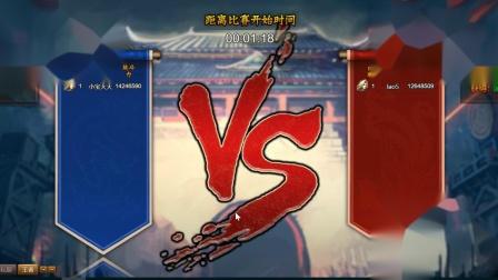 外平台国战决赛  小宝大大  vs  lao5