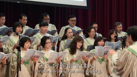 2019-07-28 歌頌我主到永遠 Sing Forever to the Lord