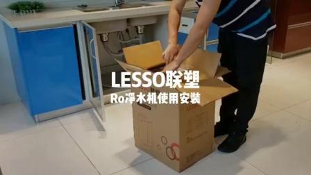 联塑RO净水器安装视频