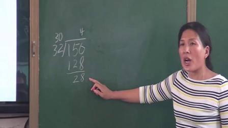 人教版四年级数学上册6 除数是两位数的除法用四舍五入法试商-侯老师优质课视频(配课件教案)