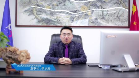 浙江九紫新能源汽车有限公司宣传片