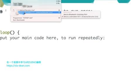 在一个视频中学习Arduino编程