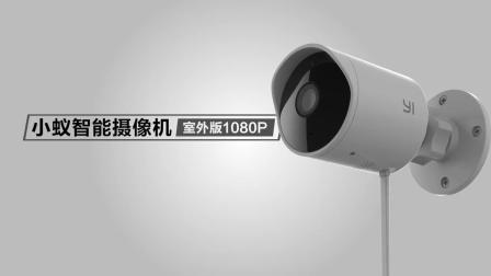 小蚁智能摄像机1080p监视器室外防水版高清夜视家用无线WiFi家庭户外视讯摄影机小米手机远程网路监视器