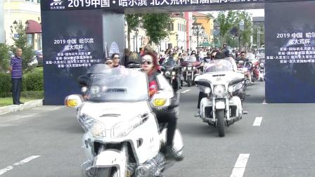 2019哈尔滨首届重机联盟英雄会骑行活动