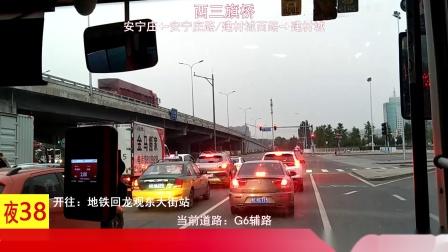 【14928】北京公交POV V12.2 夜38路全程POV 德胜门西-地铁回龙观东大街站