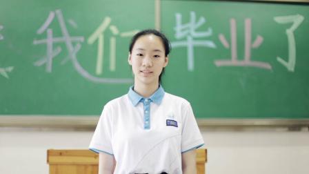 温州市瓯海区梧田第一中学九二班毕业礼--莫多映像