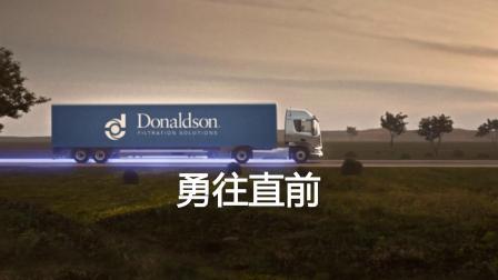 唐纳森过滤解决方案-道路车辆