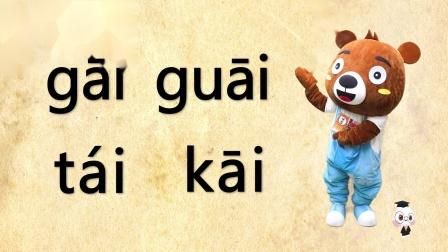 人教版部编版一年级上册《汉语拼音9》罐罐熊教语文-认字篇
