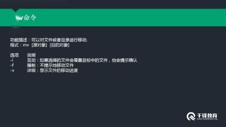千锋软件测试教程:命令对文件的操作