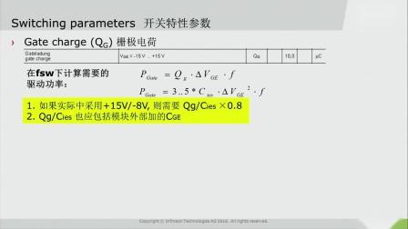 如何读懂英飞凌IGBT模块技术参数?