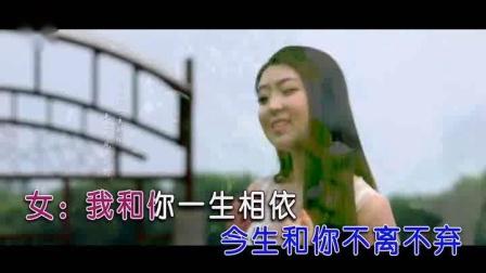 今生遇见你-祁隆、任妙音(KTV左伴右唱)