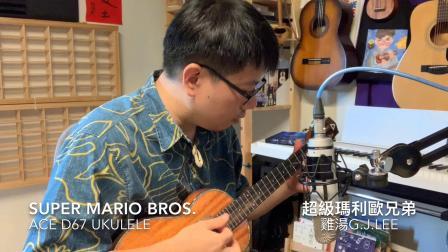 Super Mario 超级玛丽BGM - 鸡汤ukulele独奏改编