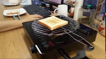 于果电陶炉办公室烤面包片