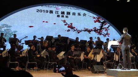 2019浙江越剧音乐会《越剧流派大联唱》舒悦出品