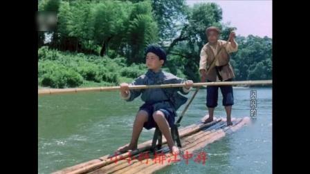小小竹排江中游