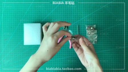 BIABIA羊毛毡戳戳乐DIY玩偶材料包-配件包安装