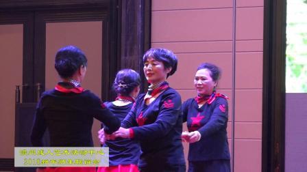 澧州成人艺术活动中心2018新年师生联谊会