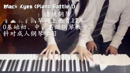 钢琴教程:不能说的秘密 电影主题曲 四手连弹 钢琴演奏
