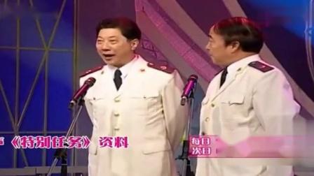 常贵田、王佩元相声《特别任务》上集, 表演洒脱流畅,风格清新_标清