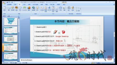筑龙时代--天津室内设计培训--SU草图大师课程视频01