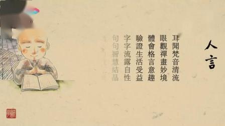 老人言 - 什麼是弘法與護法呢?什麼才算真正的護法呢?