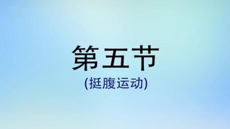 桃源县人民医院 腰背肌功能锻炼操