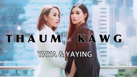 苗歌Thaum kawg By Yaya & Yaying (2019)