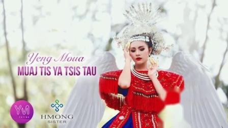 苗歌Muaj Tis Ya Tsis Tau - Yeng Moua ( มีปีกบินไม่ได้ - ญาหญิง )