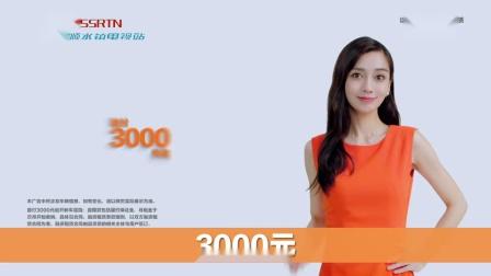顺水广播电视站【高清】片段 2019-08-01----09--30----09-33
