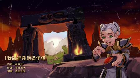 《魔兽世界》怀旧服动画MV《我还年轻》