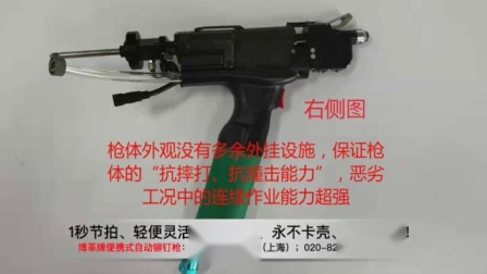 博革手持自动铆钉枪-自动拉铆钉机-纸盒包装行业专用铆钉枪