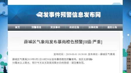 薛城区气象局发布暴雨橙色预警