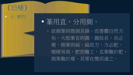 黄简讲书法:五级课程篆书14篆书总结第二次修订﹝自学书法﹞