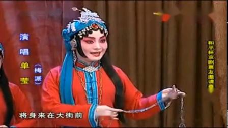京剧:五大门派合演(苏三)