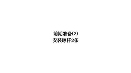 名至家居旗舰店204双杆双层晾衣架安装视频
